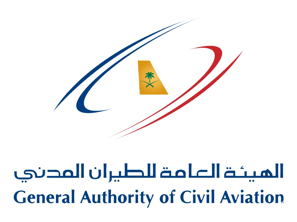 الهيئة-العامة-للطيران-المدني